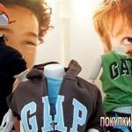 Где купить модную детскую одежду GAP