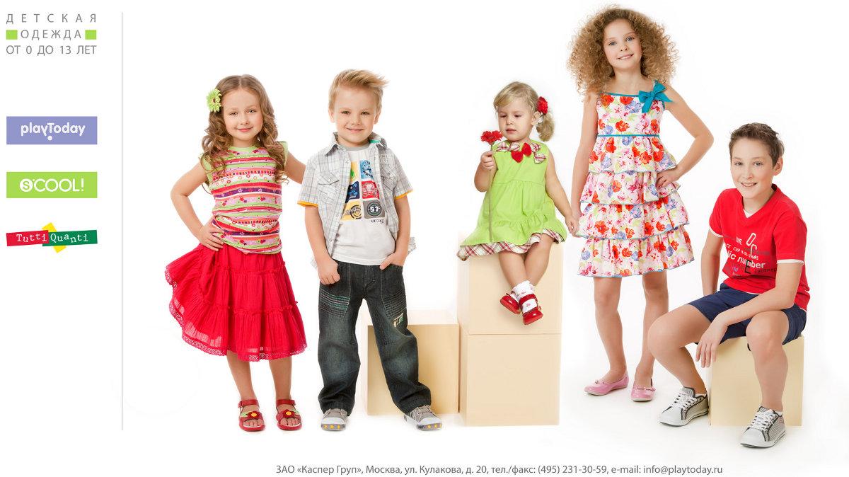 Самая лучшая детская одежда